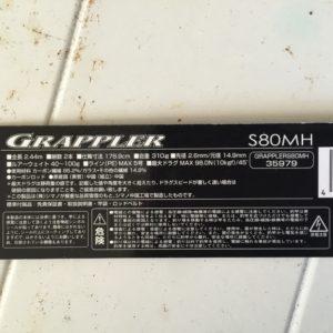 SHIMANO GRAPPLER S80MH